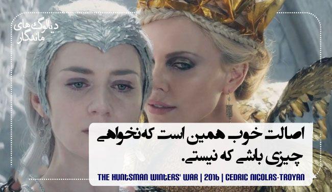 دیالوگ های ماندگار تاریخ سینما ویژه آذر ماه