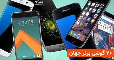 معرفی 20 گوشی برتر دنیا و قیمت در ایران
