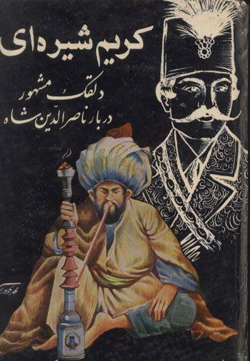 نکات جالب و خواندنی زندگی ناصرالدین شاه