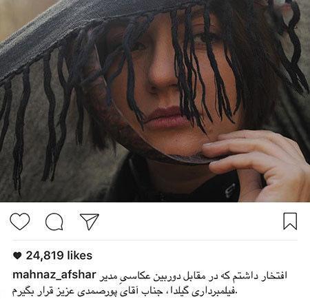 خبرهای جنجالی بازیگران و ستاره های ایرانی (۱۷۷)