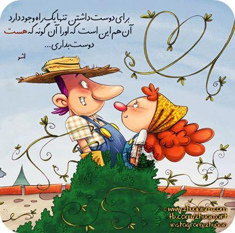 جدیدترین عکس های عاشقانه زیبا و خاص کارتونی