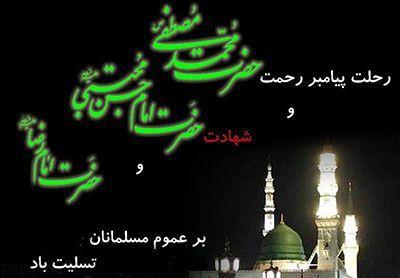 متن های غم انگیز درباره رحلت حضرت محمد (ص)