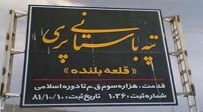 سفر به قلعه پری زادگاه کریم خان زند