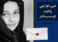 پیامک با موضوع دختران چادری و با حجاب