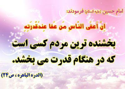 حدیث زیبا از امام حسین درباره بخشندگی