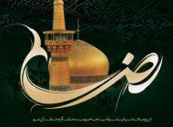 اس ام اس شهادت ضامن آهو امام رضا (ع)