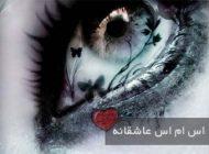 برترین و زیباترین اس ام اس عاشقانه ویژه بهمن