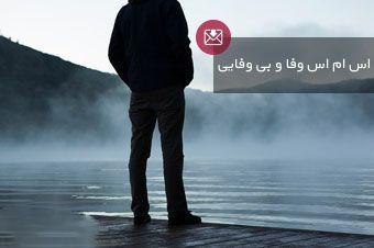 مجموعه اس ام اس بی وفایی دوست و یار