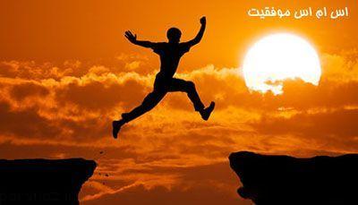 اس ام اس فلسفی و عارفانه درباره موفقیت