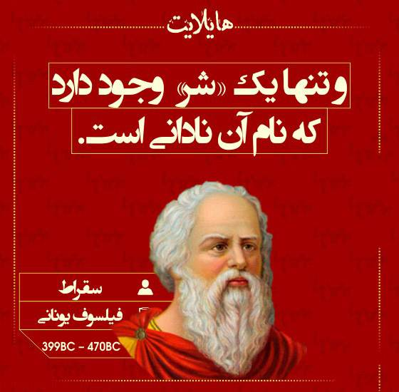 Image result for ‫بزرگان جهان‬‎