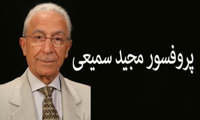 بیوگرافی و تصاویر دکتر مجید سمیعی پروفسور مغز و اعصاب