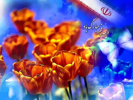 کارت پستال های شروع دهه فجر انقلاب اسلامی