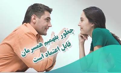 نشانه های قابل اعتماد بودن همسر را بدانید