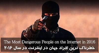 مخوف ترین افراد جهان در اینترنت سال 2016