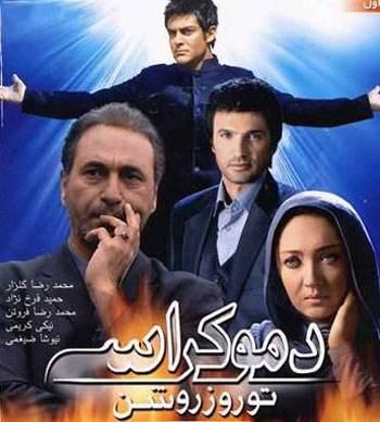 چرا محمدرضا گلزار در ایران اینقدر محبوب است؟