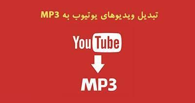 ترفند تبدیل ویدئوهای Youtube به فایل صوتی