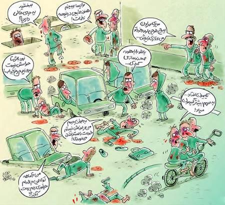 کاریکاتور با جدیدترین موضوعات اجتماعی روز