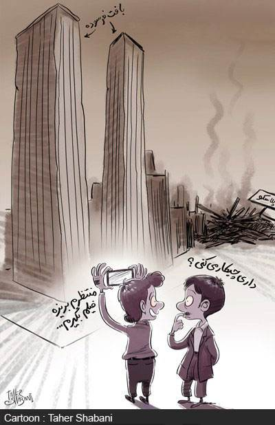 کاریکاتورهای اجتماعی و زیبای روز ایران