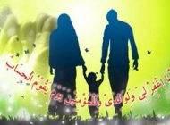 سفارش احترام به پدر و مادر در قرآن کریم
