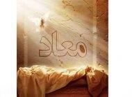 درباره معاد و بیانات قرآن و ادیان درباره آن