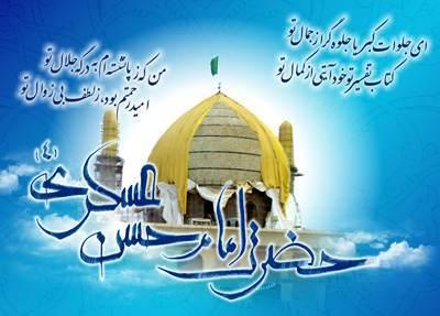 بهترین اس ام اس های تبریک ولادت امام حسن عسکری (ع)