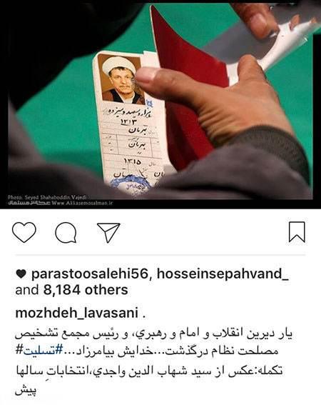 اخبار بازیگران و چهره های ایرانی درباره درگذشت آیت الله رفسنجانی