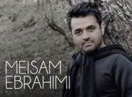 عکس های میثم ابراهیمی + بیوگرافی میثم ابراهیمی