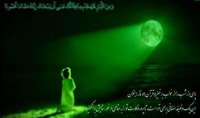 خواندن نماز شب و تاثیر آن از قول بزرگان و عرفا