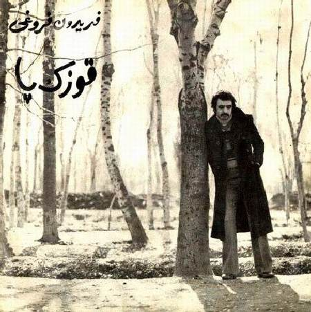 همراه با فریدون فروغی یکی از پایه های موسیقی ایران