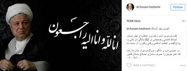 بازتاب درگذشت آیت الله رفسنجانی در فضای مجازی و رسانه ها