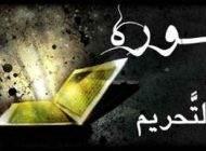 ثواب و فضائل سوره مبارکه تحریم در قرآن