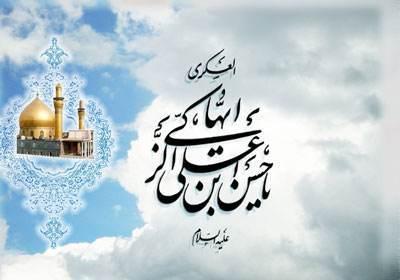 متن های زیبای ولادت امام حسن عسکری (ع)