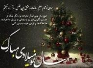 درباره سال نو میلادی و برگزاری جشن کریسمس