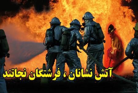 کارت پستال ویژه آتش نشانان شجاع و فداکار