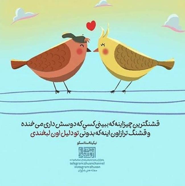 گالری عکس های عاشقانه همراه شعر جدید