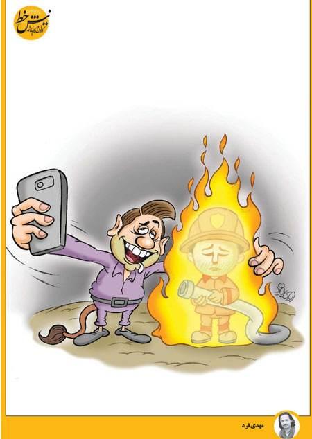 کاریکاتورهای آتش نشان های فداکار و شجاع