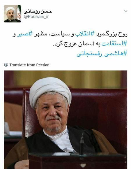درگذشت آیت الله هاشمی رفسنجانی در بیمارستان