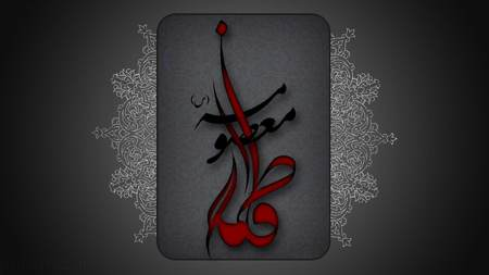 کارت پستال تسلیت وفات حضرت معصومه (س)