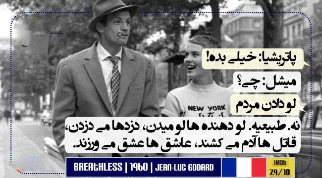دیالوگ های زیبا و ماندگار فیلم های ایرانی و خارجی 2019