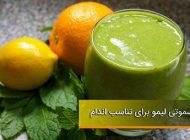 اسموتی لیمو نوشیدنی رژیمی برای کاهش وزن