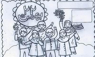 شعر کودکانه زیبا با موضوع 22 بهمن