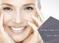 مراقبت از پوست در تعطیلات عید نوروز
