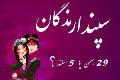 درباره تاریخ دقیق روز عشق ایرانی