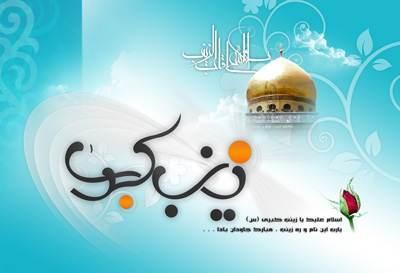 متن ادبی درباره حضرت زینب و روز پرستار