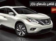 ارزان ترین خودروهای شاسی بلند بازار ایران