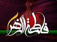 درباره روز به شهادت رسیدن حضرت زهرا (س)