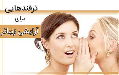 معرفی بهترین ترفندهای آرایشی خانم ها
