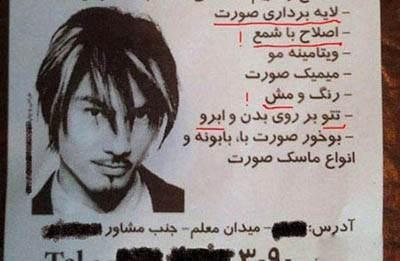 تصاویر سوژه خنده دار جدید ایرانی (154)