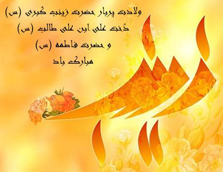 کارت پستال تبریک ولادت حضرت زینب (س)