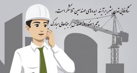 پوسترهای زیبا با موضوع تبریک روز مهندس